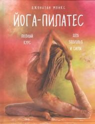 Йога-пилатес. Полный курс для здоровья и силы