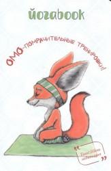 Йогаbook. ОМО-помрачительные тренировки!