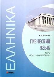 Греческий язык. Курс для начинающих. Учебное пособие