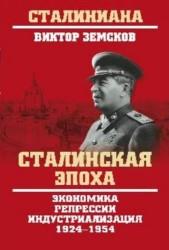 Сталинская эпоха. Экономика, репрессии, индустриализация. 1924-1954