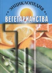 Энциклопедия вегетарианства