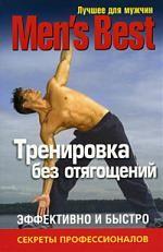 Лучшее от Men's Health. Тренировка без отягощений. Эффективно и быстро