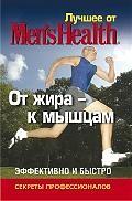 Лучшее от Men's Health От жира к мышцам Эффективно и быстро
