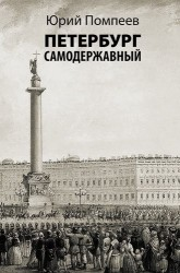 Петербург самодержавный