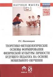 Теоретико-методологические основы формирования физической культуры личности будущего педагога на основе мобильного обучения. Монография