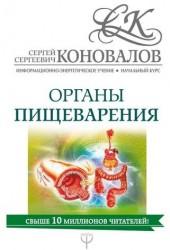 Органы пищеварения. Информационно-энергетическое Учение. Начальный курс