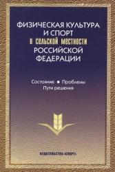 Физическая культура и спорт в сельской местности Российской Федерации. Состояние, проблемы, пути решения