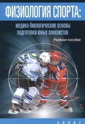 Физиология спорта: медико-биологические основы подготовки юных хоккеистов. Учебное пособие