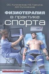 Физиотерапия в практике спорта