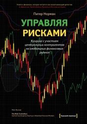 Управляя рисками. Клиринг с участием центральных контрагентов на глобальных финансовых рынках