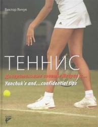 Теннис. Доверительные советы Янчука и...