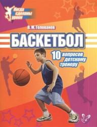 Баскетбол. 10 вопросов детскому тренеру