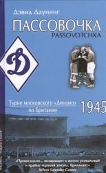 """Пассовочка. Турне московского """"Динамо"""" по Британии, 1945"""