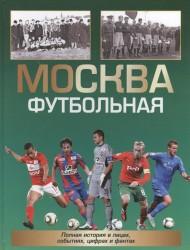 Москва футбольная. Справочник