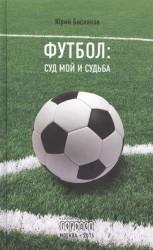 Футбол: суд мой и судьба