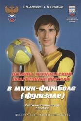 Основы технической подготовки вратаря в мини-футболе (футзале)