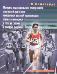 Методика индивидуального планирования спортивной подготовки легкоатлеток высокой квалификации, специализирующихся в беге на средние и длинные дистанции. Монография