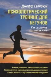 Психологический тренинг для бегунов. Как сохранить мотивацию