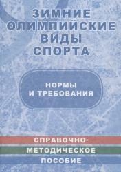 Зимние олимпийские виды спорта. Нормы и требования. Справочно-методическое пособие в таблицах и чертежах