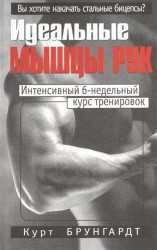 Идеальные мышцы рук