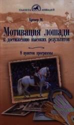 Мотивация лошади к достижению высоких результатов. 8 пунктов программы