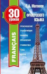 30 уроков французского языка