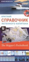 Краткий справочник яхтенного капитана