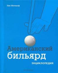 Американский бильярд. Энциклопедия