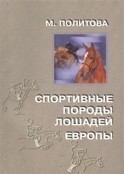 Спортивные породы лошадей Европы