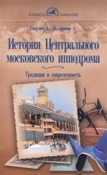 История Центрального московского ипподрома. Традиции и современность
