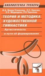 Теория и методика художественной гимнастики. Артистичность и пути ее формирования
