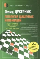 Антология шашечных комбинаций. 3333 примера тактики в русских шашках