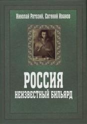 Россия. Неизвестный бильярд