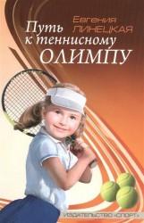 Путь к теннисному Олимпу