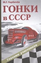 Гонки в СССР. Глазами участников