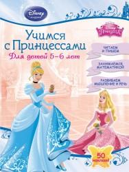 Учимся с Принцессами. Для детей 5-6 лет. Читаем и пишем. Занимаемся математикой. Развиваем мышление и речь. 50 наклеек!