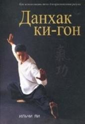 Данхак ки-гон