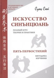 Искусство синъицюань. Полный курс теории и практики. Пять первостихий. Методика изучения