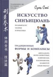 Искусство синъицюань. Полный курс теории и практики. Традиционные формы и комплексы. Том 2