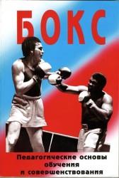 Бокс. Педагогические основы обучения и совершенствования