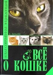 Всё о кошке. Новая современная энциклопедия(+32 цв.вкл)