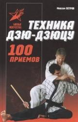 Техника дзю-дзюцу: 100 приемов. Практическое пособие