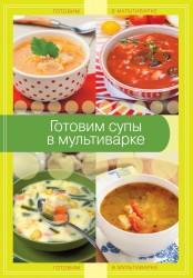 Готовим супы в мультиварке