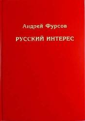 Русский интерес / 2-е изд.
