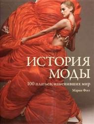 История моды. 100 платьев, изменивших мир