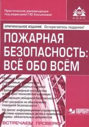 Пожарная безопасность: все обо всем. 7-е изд., перераб. и доп. +CD. Под ред. Касьяновой Г.Ю.