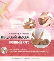 Шведский массаж. Полный курс (+ DVD-ROM)