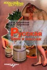 Русская баня и массаж