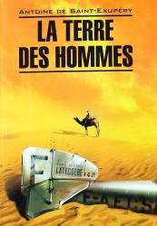 Планета людей : книга для чтения на французском языке
