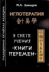 """Иглотерапия в свете учения """"Книги перемен"""""""